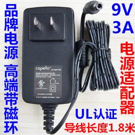 适用步步高点读机学习机平板电脑T910充电器 9V3000mA电源适配器图片