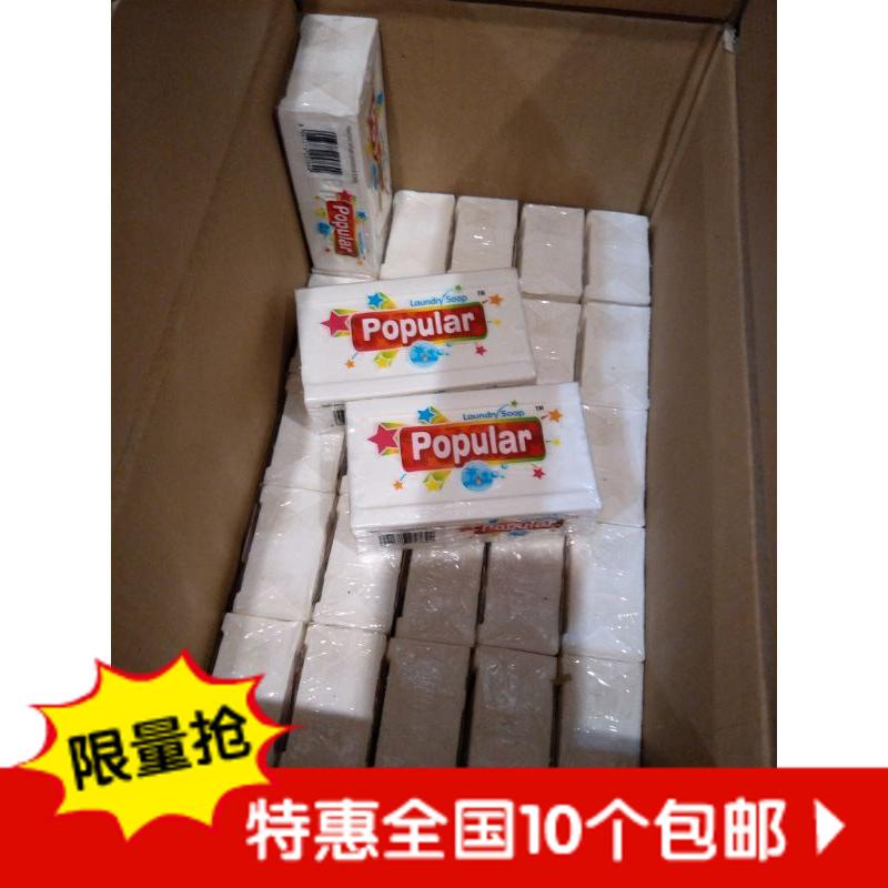 原装泡飘乐肥皂popular多用途婴儿洗衣皂内衣250g原味10块包邮