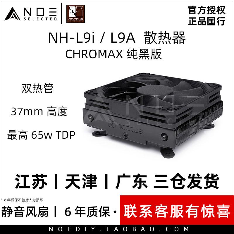 猫头鹰NH-L9i L9a-AM4 chromax黑色版AMDintel ITX小机箱散热37高