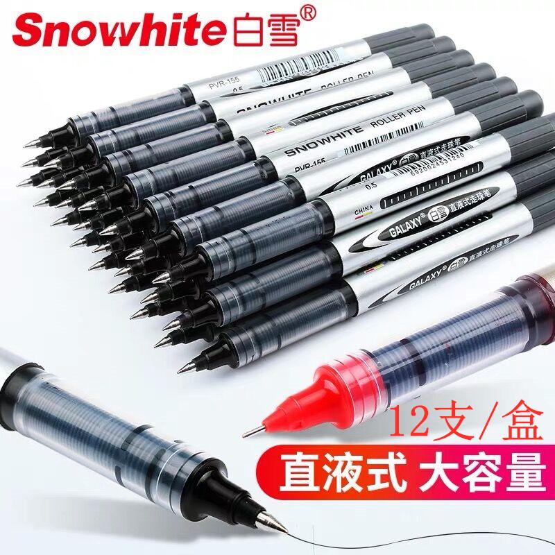 白雪直液式走珠笔中性笔学生考试用笔0.5mm黑色碳素直液签字水笔