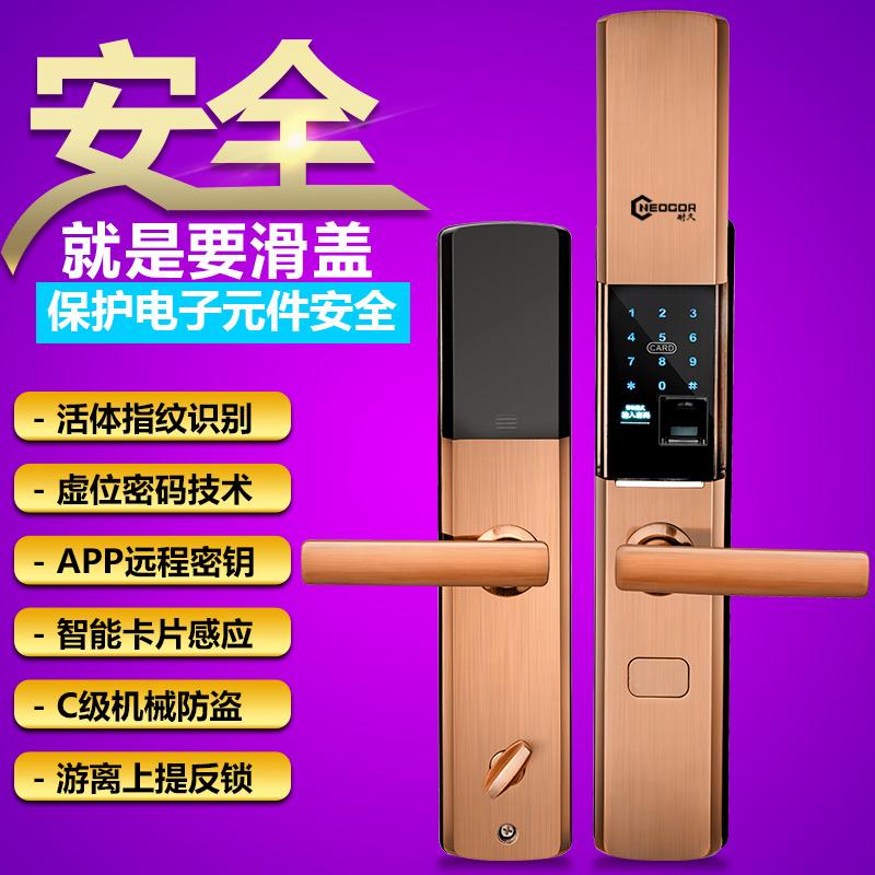 【NEOGOR耐久】指紋鎖 密碼鎖智能鎖電子鎖 指紋家用防盜門鎖套裝