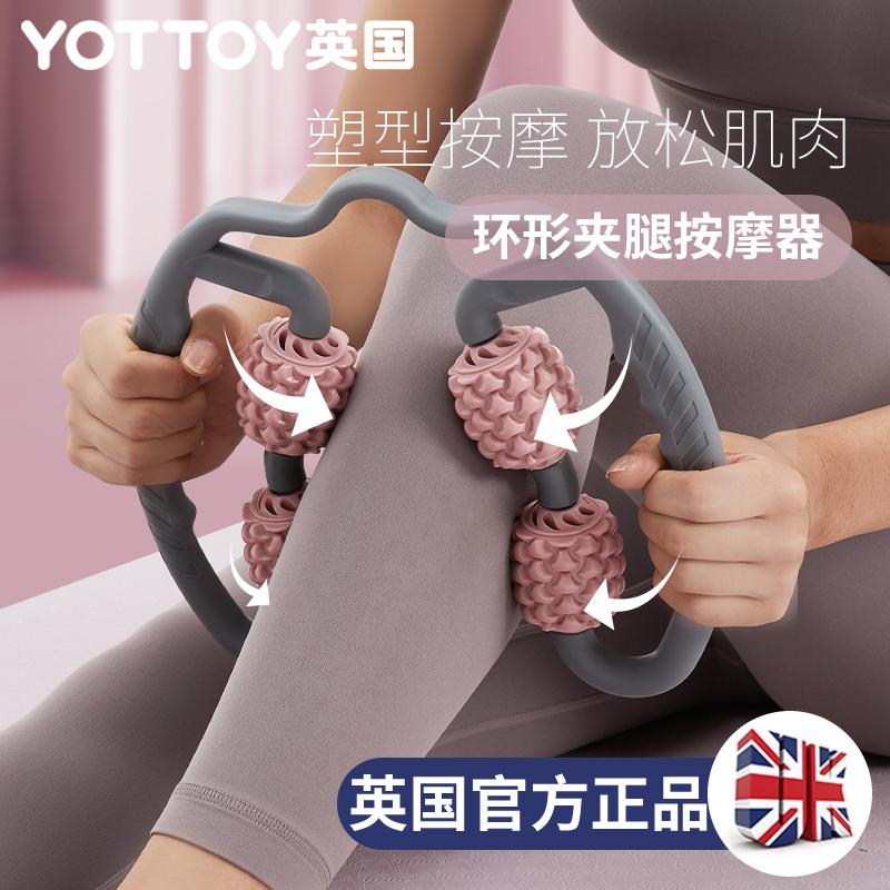 环形夹小腿部多功能按摩器肌肉放松消除按摩滚轮轴瘦腿神器