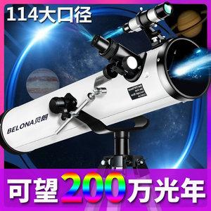 贝朗天文望远镜专业观星高倍高清10000儿童学生观天深空倍太空