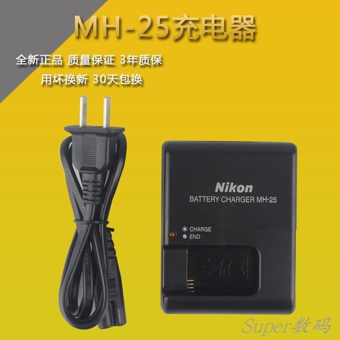 EL15电池充电器MH D7100 D610充电器 D800E D800 尼康D7000