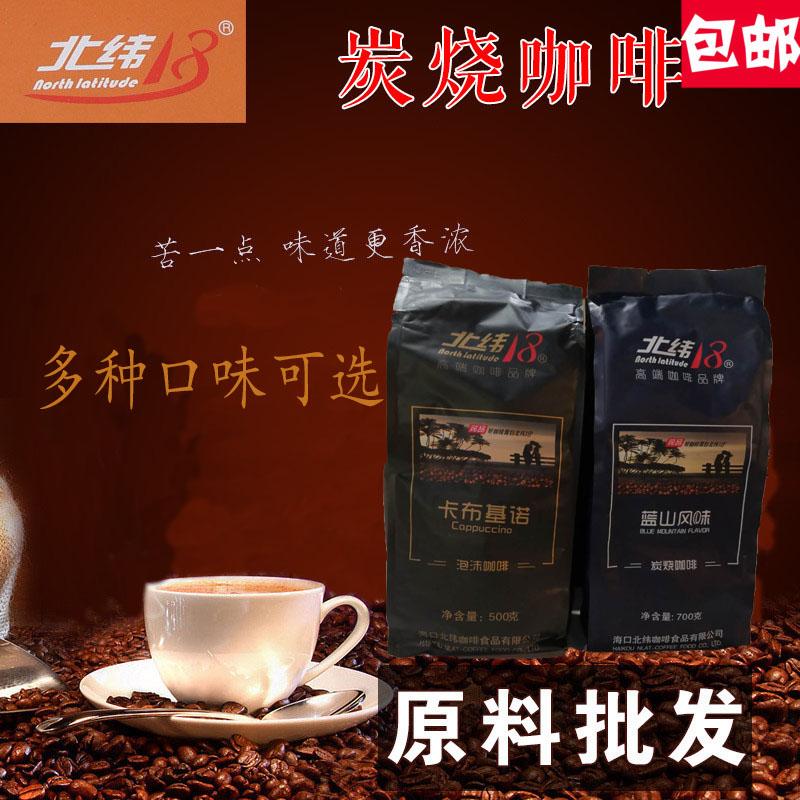 Beiwei charcoal coffee three in one milk tea Blue Mountain Mocha office multi flavor instant bitter coffee milk tea shop