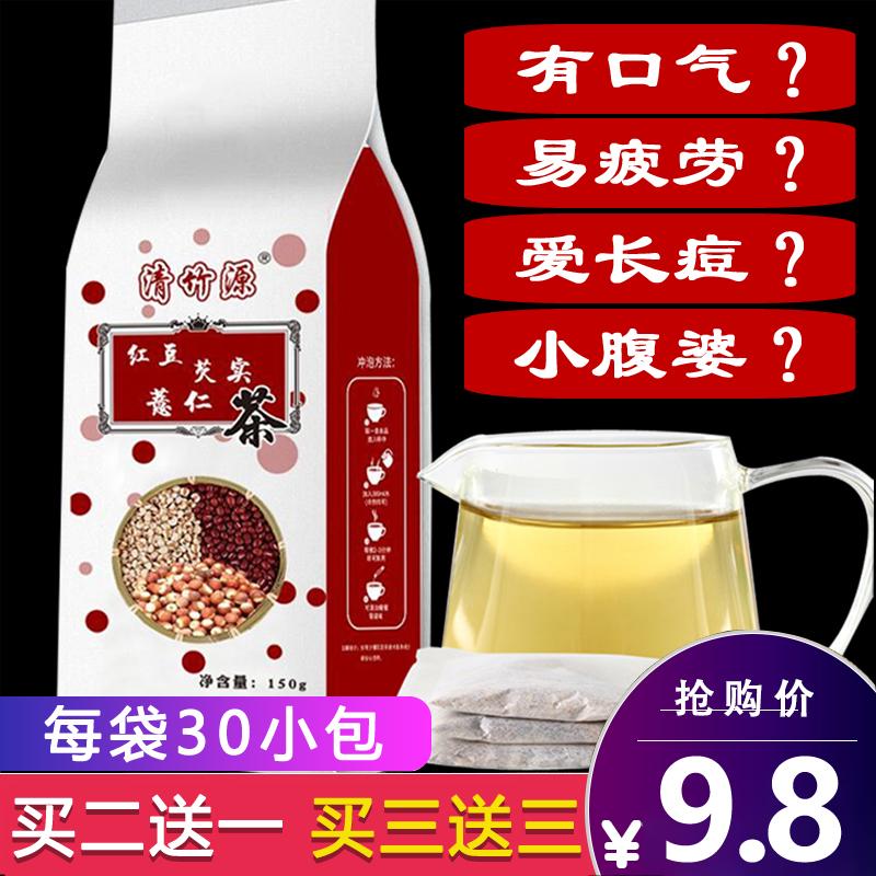 满39.80元可用30元优惠券薏米红豆除湿茶女湿气去祛湿茶排毒调理身体五味养颜清热养生茶男