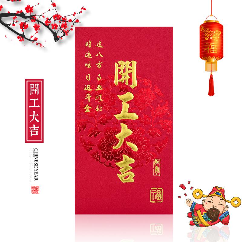 Конверты для Китайского нового года Артикул 525086568481