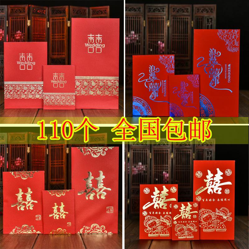 婚庆用品结婚红包百元千元婚礼喜字利是封创意迷你小红包袋软质券后6.30元