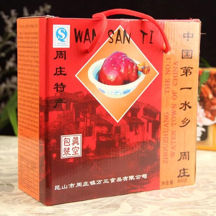 8月新货正宗万三蹄苏州周庄特产猪肘子 熟食猪蹄卤味1件免邮
