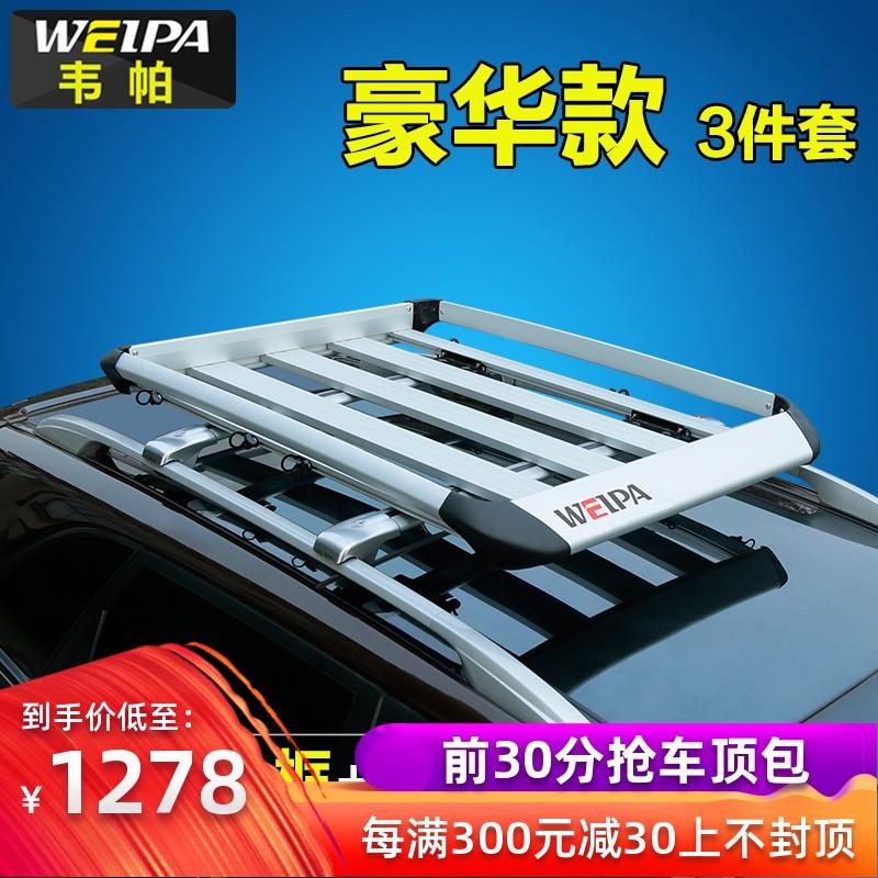 韦帕 车顶行李框 奔驰B级B200 B260 C级旅行版C200 C300 车顶架筐