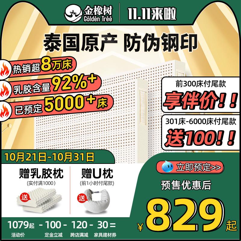 【立即抢购】金橡树 泰国原产进口天然乳胶床垫护脊纯5cm7.5cm