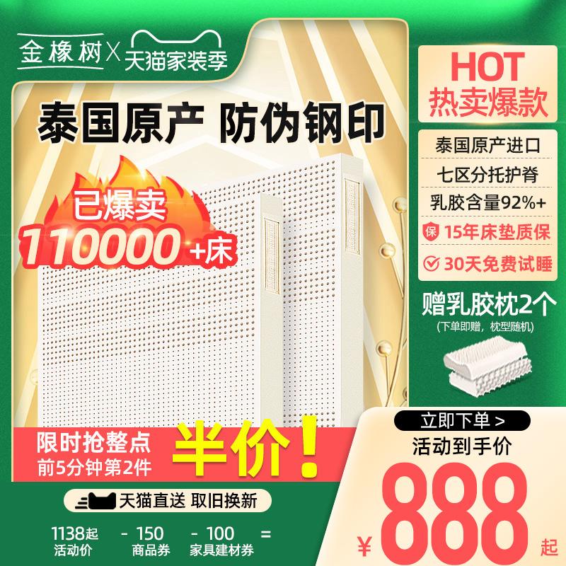 金橡树 泰国原产进口天然乳胶床垫1.8m床1.5米护脊纯5cm10cm