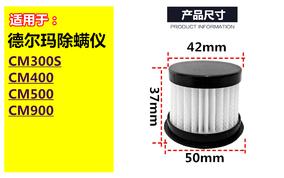 吸尘器900除螨仪配件德尔玛滤滤芯