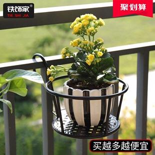 阳台花架家用铁艺悬挂式花盆挂架栏杆多肉绿萝花架子室内置物架品牌