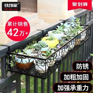 阳台花架悬挂式铁艺护栏花盆挂架多肉栏杆花架子室内窗台置物架品牌