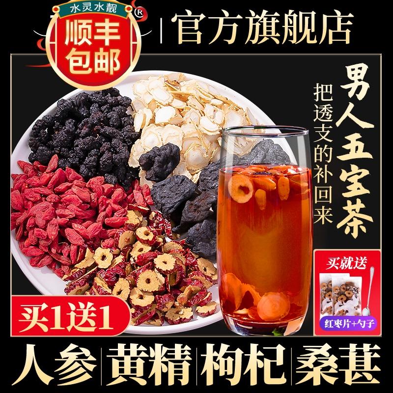 人参五宝茶男人八宝养生茶男士肾补品枸杞子泡水喝的东西保健肾茶