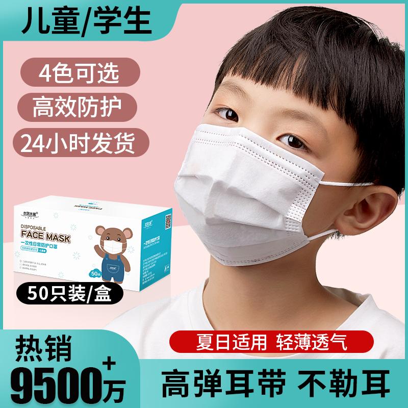 白色儿童口罩一次性三层夏天透气夏季薄款宝宝男童女学生小孩专用