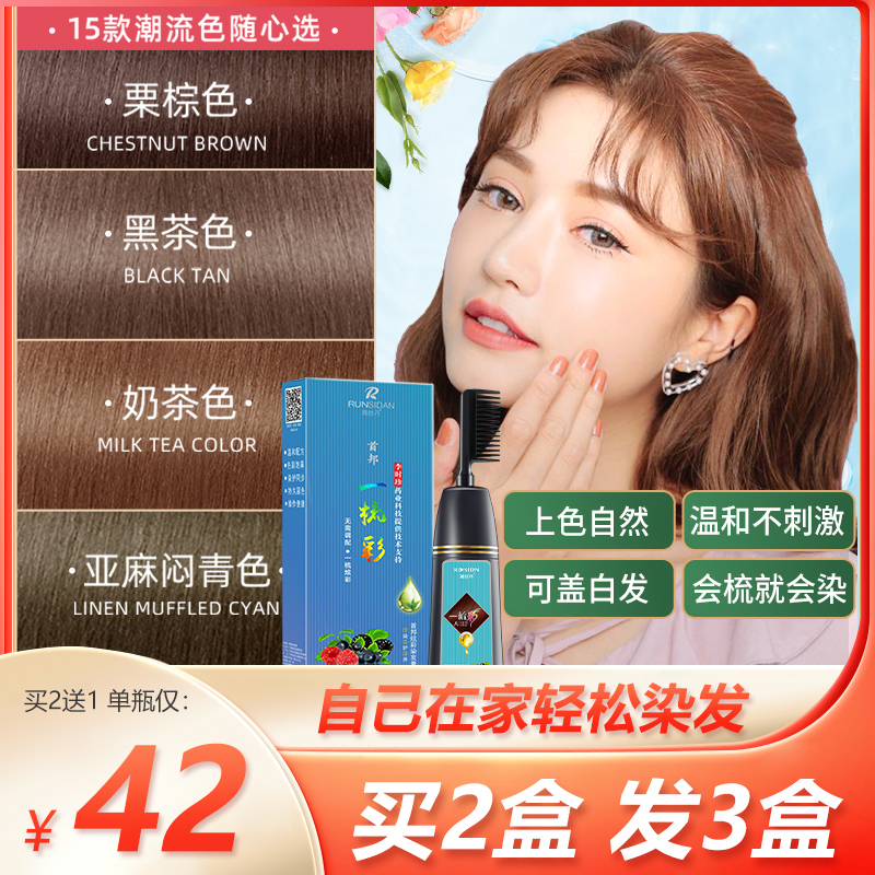 Runsilan hair dye, plant pure hair dye paste, dyed at home, 2020 fashion color, comb color, cover white hair