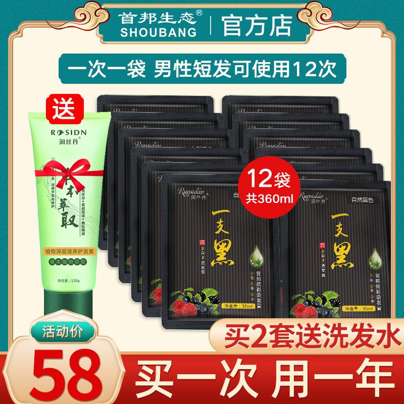 润丝丹染发剂植物一洗黑洗发水纯自然色染发膏泡泡自己在家一支黑淘宝优惠券