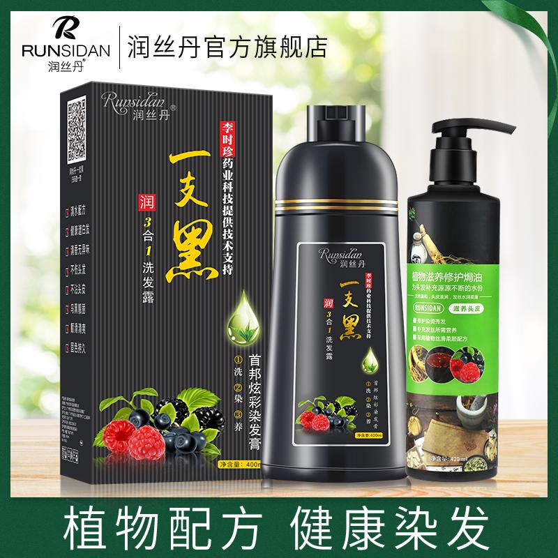 润丝丹染发剂植物纯一洗黑洗发水天然无刺激染发膏一支黑清水黑发淘宝优惠券