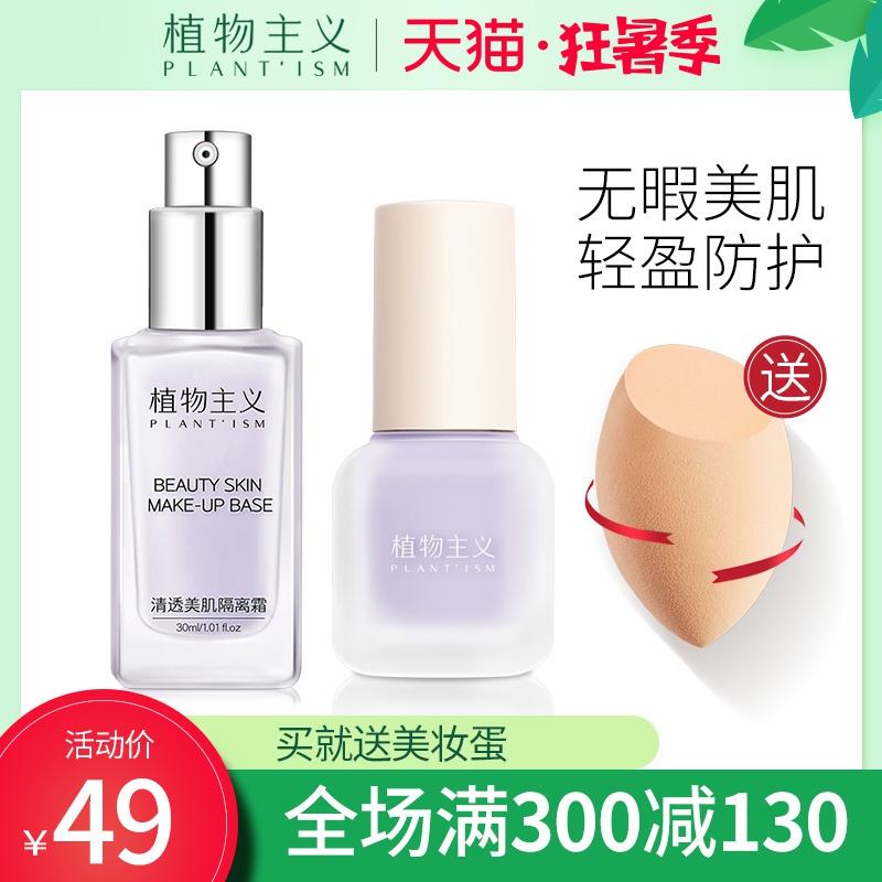 植物主義孕婦隔離霜專用懷孕期彩妝遮瑕非氣墊BB粉底液素顏化妝品