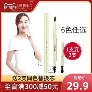 植物主义孕妇专用眉笔天然防水能用的化妆品怀孕期可以用彩妆