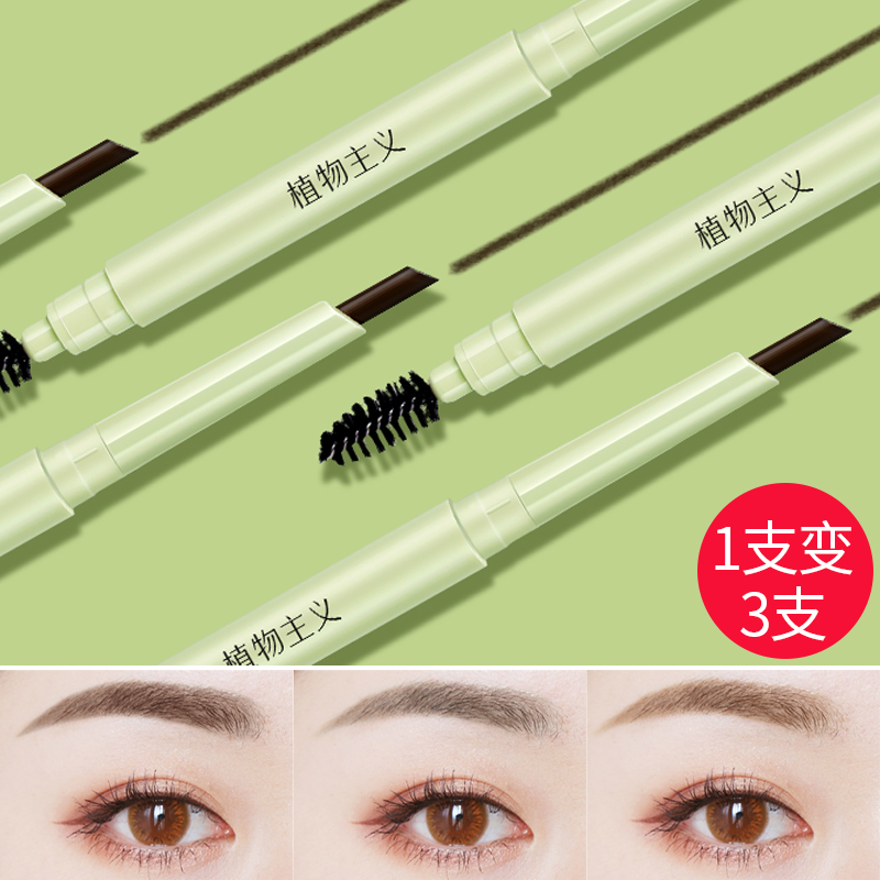 植物主义孕妇专用眉笔天然防水能用的化妆品怀孕期可以用彩妆正品
