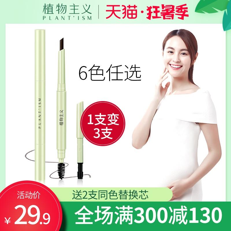 植物主义孕妇眉笔专用彩妆天然防水怀孕期可用孕期无添加自然正品