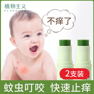 植物主义婴儿童紫草膏专用宝宝蚊子叮咬止痒消肿蚊虫万用驱蚊跳蚤价格