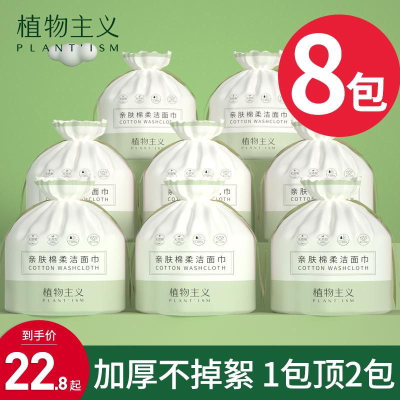 植物主义洗脸巾一次性纯棉洁面棉柔洗面巾纸擦脸卷筒式无菌卸妆棉