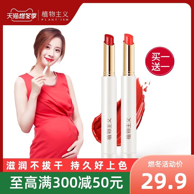 植物主义孕妇口红专用植物纯孕产妇可用怀孕哺乳期用彩妆正品唇膏