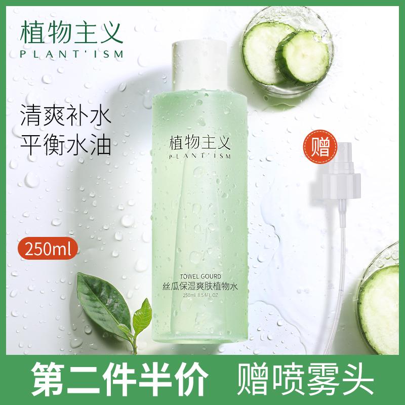 植物主义孕妇可用爽肤水专用护肤精华补水喷雾保湿旗舰店官方正品