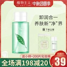 植物主义卸妆水油液温和深层清洁眼唇脸部三合一敏感肌肤孕妇专用