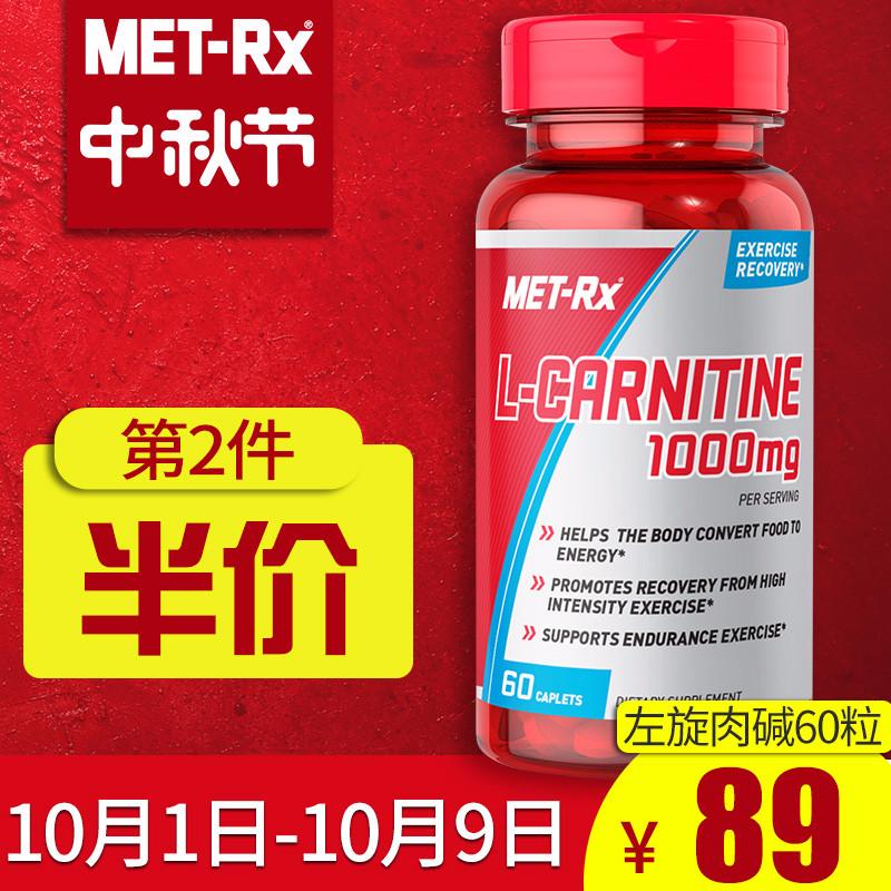 Metrx/ мюррей alex лев мясо щелочной 60 зерна меньше смазка жир для похудения модель форма вес контроль мужской и женщины сша на импорт