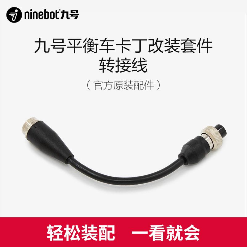 Ninebot九号卡丁车平衡车电源延长线加长尾部连接线工具售后配件