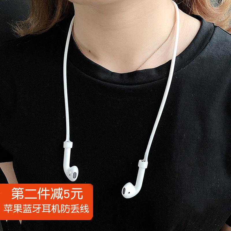 iphone1/2代无线蓝牙耳机防丢线白色适用苹果AirPods Pro保护挂绳