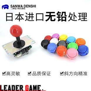 日本本土三和摇杆SANWA-JLF-TP-8YT-SK格斗游戏PS4电脑游戏配件