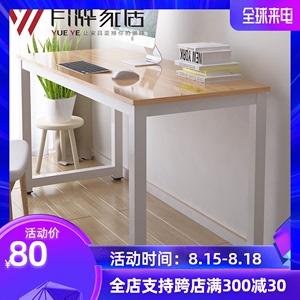月烨简约卧室电脑台式家用办公写字书桌双人工作笔记本易装小桌子