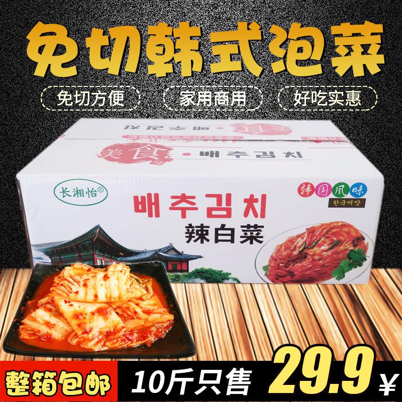 长湘怡东北延边朝鲜族辣白菜咸菜下饭菜整箱10斤免切韩国泡菜