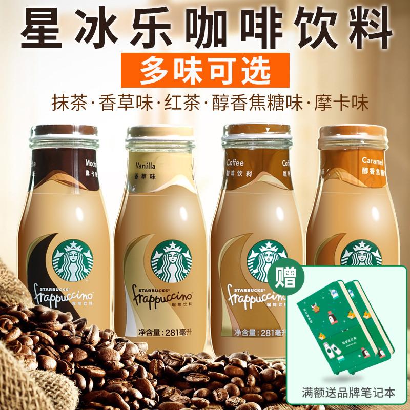 星巴克星冰乐咖啡饮料281ml星巴克即饮咖啡瓶装摩卡焦糖原味抹茶 Изображение 1