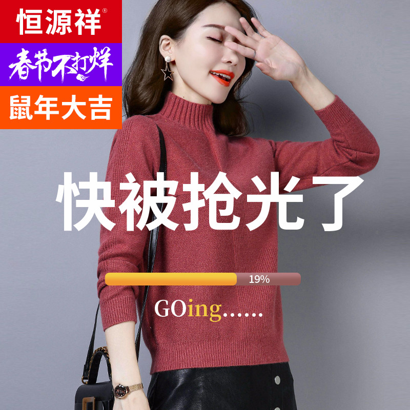 Hengyuanxiang half high neck sweater women's 2019 new autumn and winter fashion loose top with long sleeves on the outside