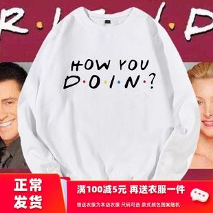 【经典美剧老友记六人行周边圆领卫衣男女搞笑爆笑how you doin2