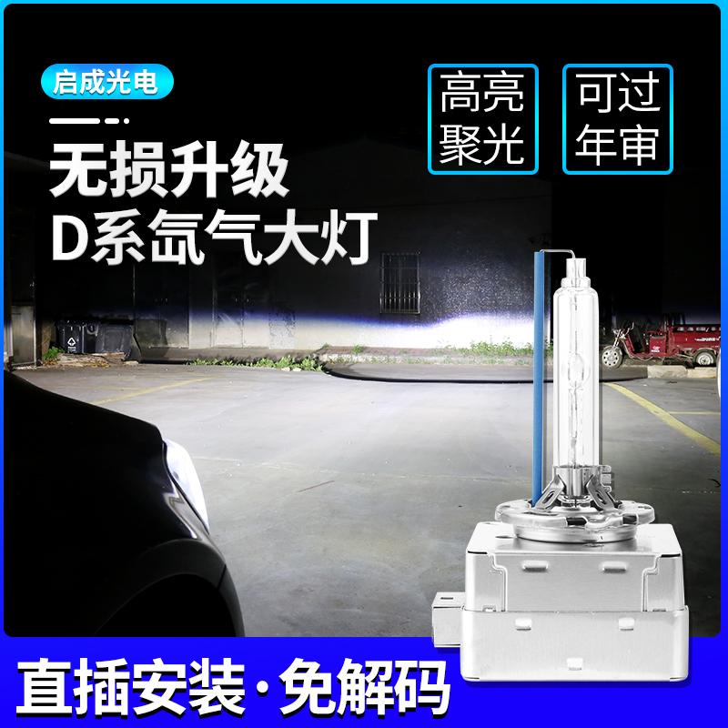 適用于奧迪A4A6LQ3Q5Q7A3A8L原車超亮前大燈D3S氙氣燈泡d2s疝氣燈