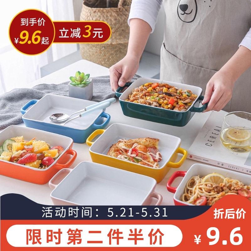 微波炉烤盘陶瓷芝士焗饭烤盘烤箱用烤碗烘焙家用烤箱盘子焗饭碗