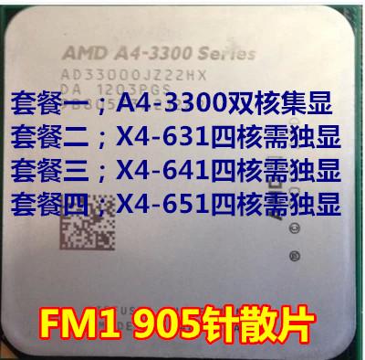 AMD速龙A4-3300 CPU 双核散片FM1接口四核X4 631  641 651处理器