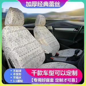 坐垫套夏季网红专车布艺蕾丝椅套