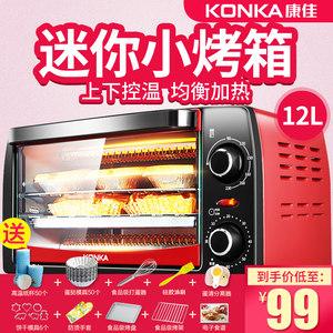 Konka/康佳 KAO-1208电烤箱烘焙多功能家用迷你小烤箱12L小型特价