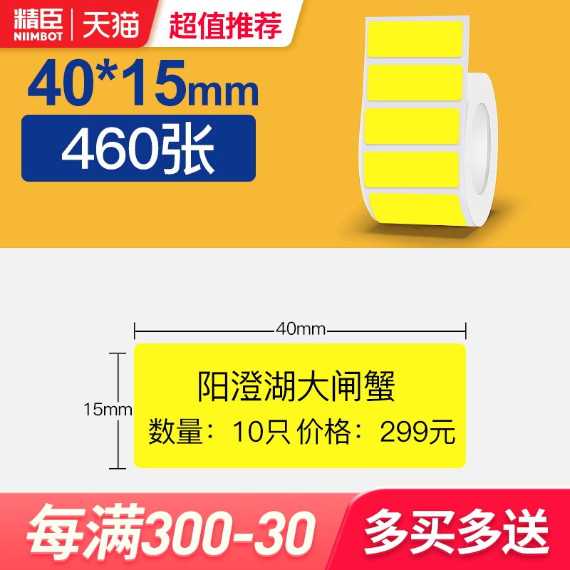 Jingchen B11 / b3s communication cable self adhesive label printing paper thermal plane yellow label paper waterproof air switch equipment bar code sticker telecom network room fiber pigtail P / knife type