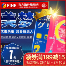 Fine Night Rest Collagen 28 Bags + Gu Lixin Amino Acids 30 to Improve Sleep Beauty and Skin Care