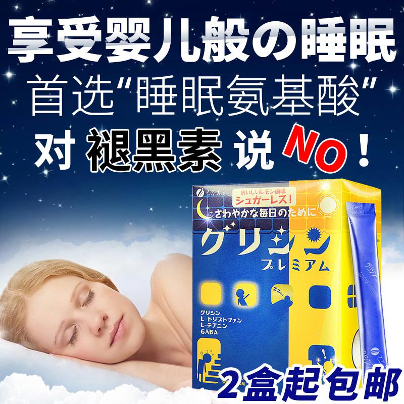 Иморт из японии FINE долина корея синь спальный аммиак база кислота сейф бог помогите сон не- увядать черный вегетарианец стабильность сейф сон лист